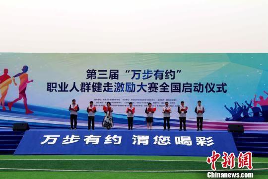 """图为联合发布《""""日行万步,健康中国""""百城联合倡议》。 梅镱泷 摄"""