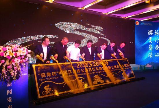 2018中国环秦岭公路自行车赛5月在商洛鸣枪