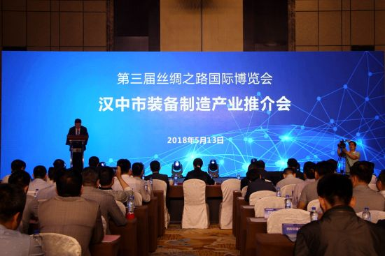 汉中装备制造产业推介会在西安举行