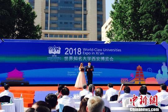 2018世界知名大学西安博览会在西安交通大学举行。 陈颖 摄