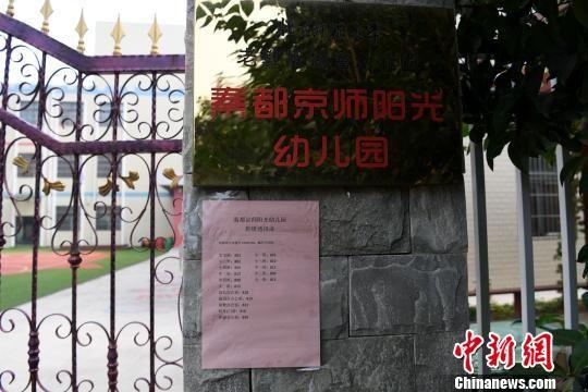 幼儿园大门紧闭。 记者 田进 摄