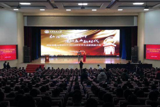 图为西安交通大学2017-2018学年学生表彰奖励大会现场。 梅镱泷 摄
