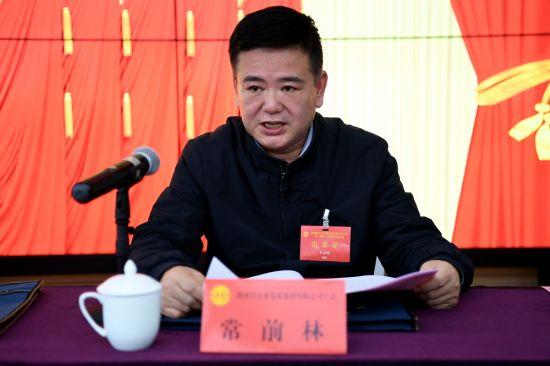 陕西省实业发展集团有限公司党委书记、董事长常前林作报告。