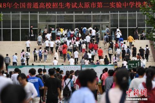 资料图:2018年6月7日,山西太原,高考考生陆续进入考场。中新社记者 武俊杰 摄