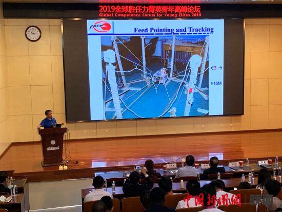 全球胜任力菁英青年高峰论坛在西安电子科技大学举行