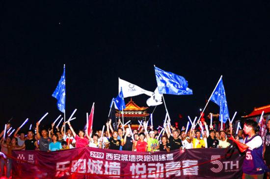 乐跑城墙•悦动青春 2019西安城墙夜跑训练营启动现场。