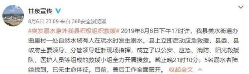 中共甘泉县委宣传部官方微博截图。
