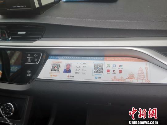 西安出租车新型服务监督卡发布。供图