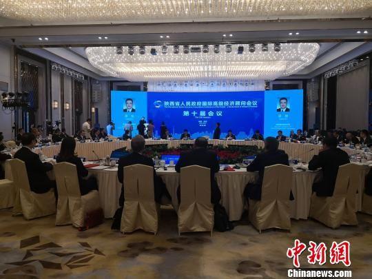 图为陕西省政府国际高级经济顾问会议第十届会议。 阿琳娜 摄