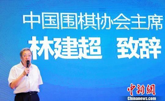 中国围棋协会主席林建超在本次赛事开幕式上致辞。 主办方供图 摄