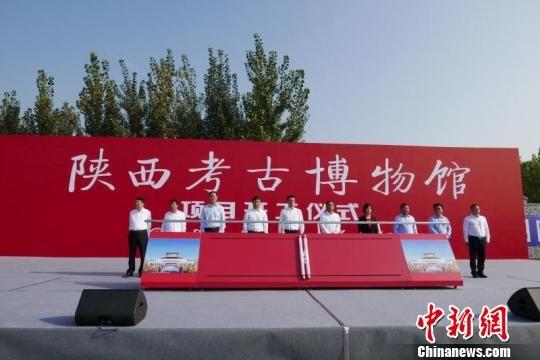 陕西考古博物馆在西安开工建设。 陕西省考古研究院 摄