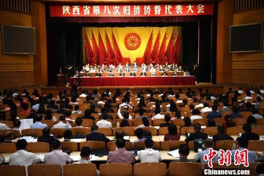 陕西省第八次归侨侨眷代表大会开幕。 田进 摄