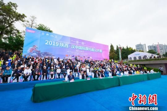 """图为""""一带一路""""2019陕西汉中国际摩托艇公开赛开幕仪式在汉中市举行。陕西省体育局供图"""