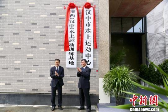 图为陕西(汉中)水上运动训练基地揭牌成立。 张一辰 摄