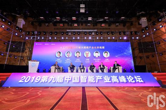 2019第九届中国智能产业高峰论坛。