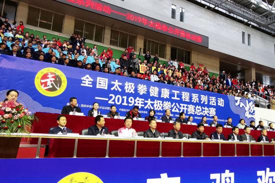 2019年太极拳公开赛总决赛在宝鸡开幕。