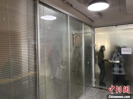 """图为西安喝风辟谷国学文化传播有限责任公司贴出""""暂停营业""""的告示。 张一辰 摄"""