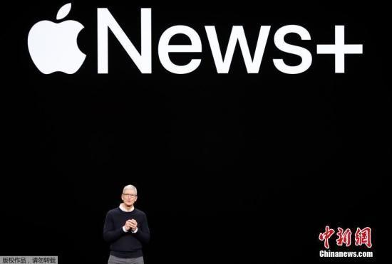 资料图:苹果公司召开2019年的首场发布会。