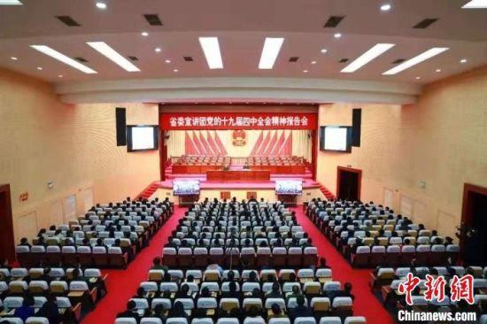 陕西省委宣讲团党的十九届四中全会精神报告会。陕西省委理论讲师团供图