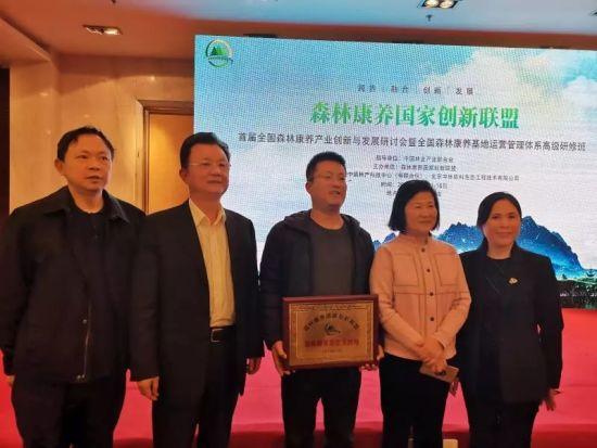 朱雀、太平国家森林公园同获全国森林康养产业荣誉