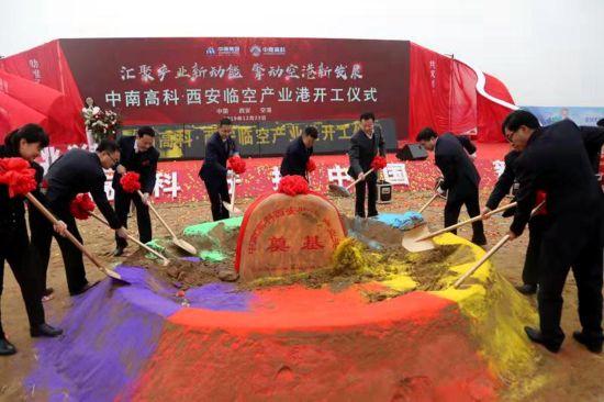 图为西咸新区空港新城奠基开工。