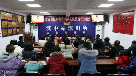 1月9日安康铁路公安处汉中站派出所举行警属座谈会。