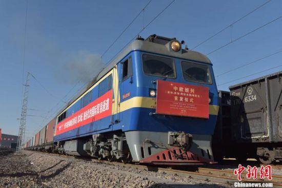 """2020年12月31日,首列""""榆西欧""""国际货运班列从陕西榆林开行。(资料图)西安国际港务区供图"""