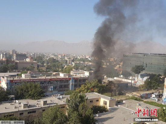 阿富汗首都市区发生爆炸 已致20多人死亡