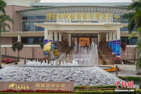 博鳌亚洲论坛2018年年会开幕在即