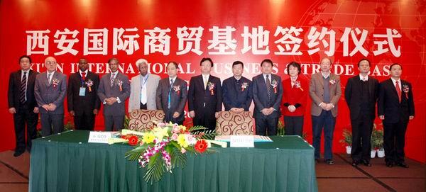 西安国际商贸基地签约仪式