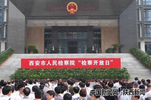"""西安市检察院举行""""检察开放日""""零距离接待民众图片"""